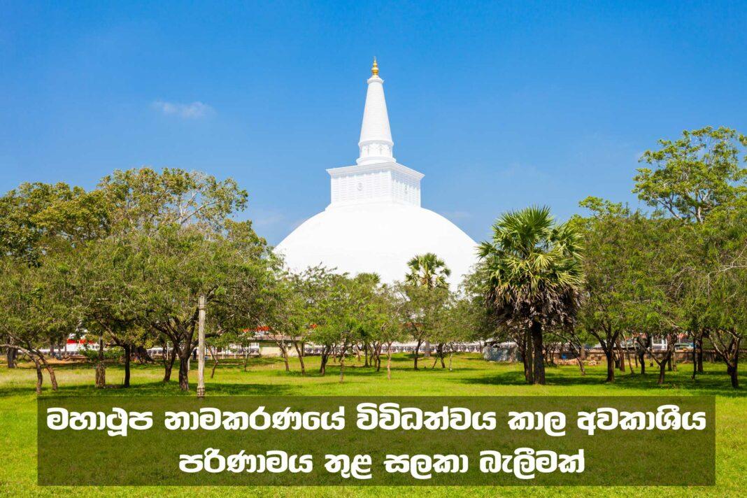 ruwanwelisaya-stupa-anuradhapura-sri-lanka