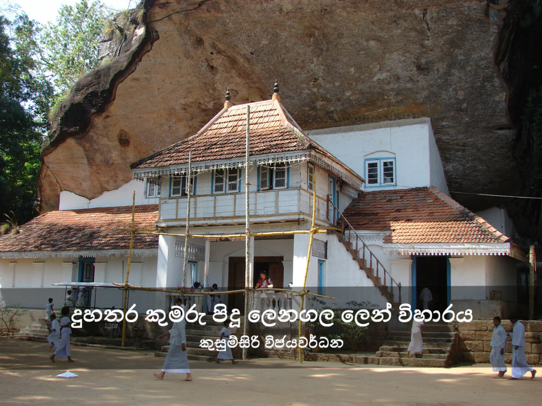 lenagala_len_viharaya